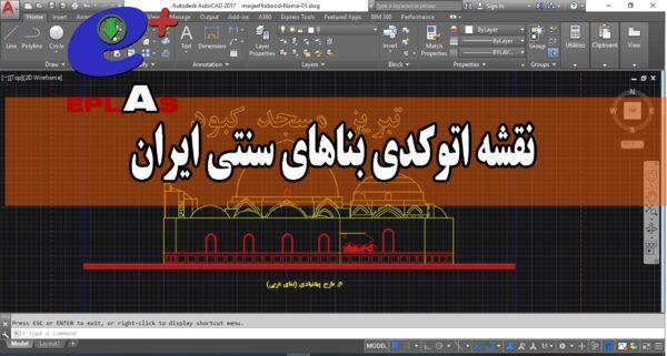 نقشه بناهای سنتی ایران